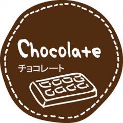 テイスティシール チョコレート【PB】