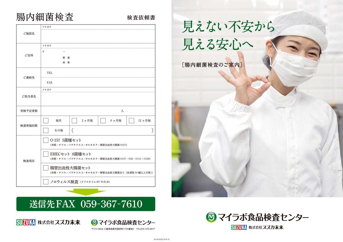 腸内細菌検査のご案内