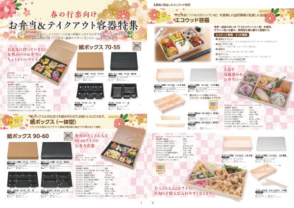 春の行楽向けお弁当テイクアウト容器カタログ